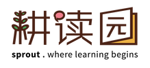 耕读园 SPROUT LANGUAGE CENTRE
